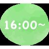 16:00〜